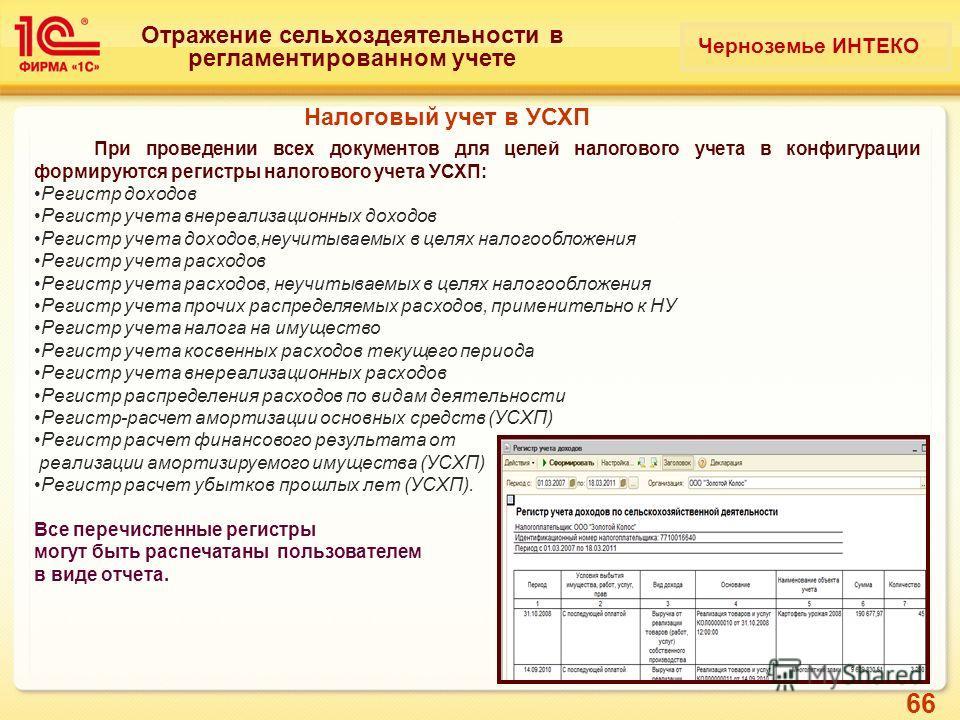 66 Отражение сельхоздеятельности в регламентированном учете Налоговый учет в УСХП При проведении всех документов для целей налогового учета в конфигурации формируются регистры налогового учета УСХП: Регистр доходов Регистр учета внереализационных дох