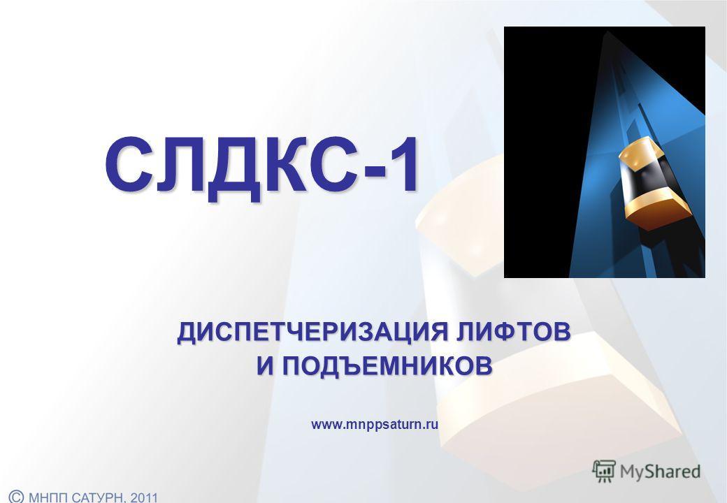 СЛДКС-1 ДИСПЕТЧЕРИЗАЦИЯ ЛИФТОВ И ПОДЪЕМНИКОВ www.mnppsaturn.ru