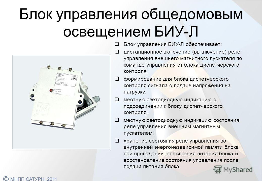 Блок управления общедомовым освещением БИУ-Л Блок управления БИУ-Л обеспечивает: дистанционное включение (выключение) реле управления внешнего магнитного пускателя по команде управления от блока диспетчерского контроля; формирование для блока диспетч