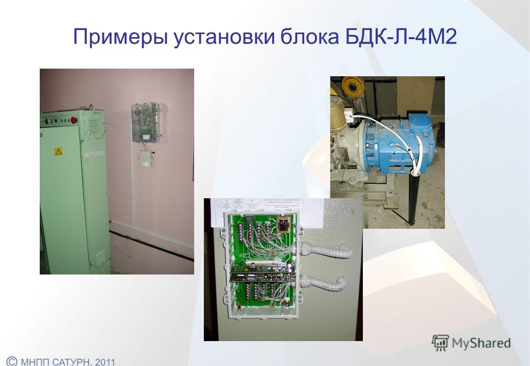 Примеры установки блока БДК-Л-4М2