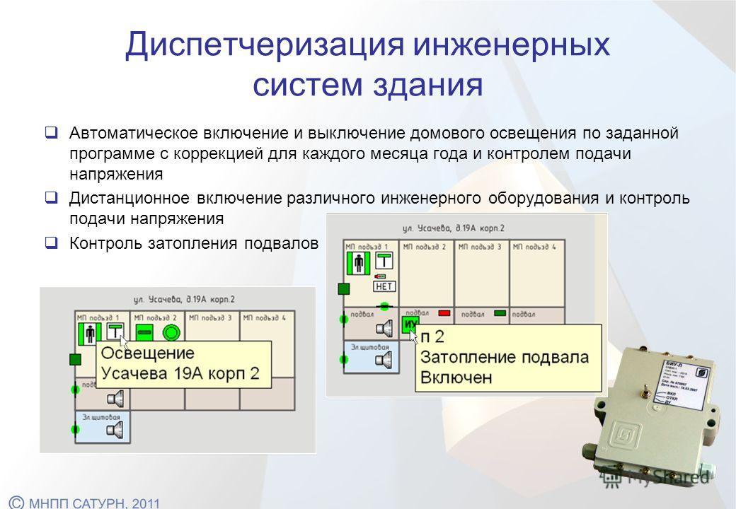 Диспетчеризация инженерных систем здания Автоматическое включение и выключение домового освещения по заданной программе с коррекцией для каждого месяца года и контролем подачи напряжения Дистанционное включение различного инженерного оборудования и к
