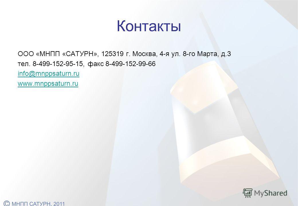 Контакты ООО «МНПП «САТУРН», 125319 г. Москва, 4-я ул. 8-го Марта, д.3 тел. 8-499-152-95-15, факс 8-499-152-99-66 info@mnppsaturn.ru www.mnppsaturn.ru