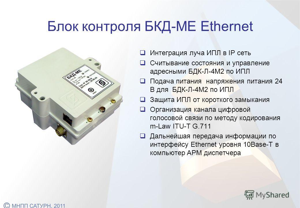 Блок контроля БКД-МЕ Ethernet Интеграция луча ИПЛ в IP сеть Считывание состояния и управление адресными БДК-Л-4М2 по ИПЛ Подача питания напряжения питания 24 В для БДК-Л-4М2 по ИПЛ Защита ИПЛ от короткого замыкания Организация канала цифровой голосов