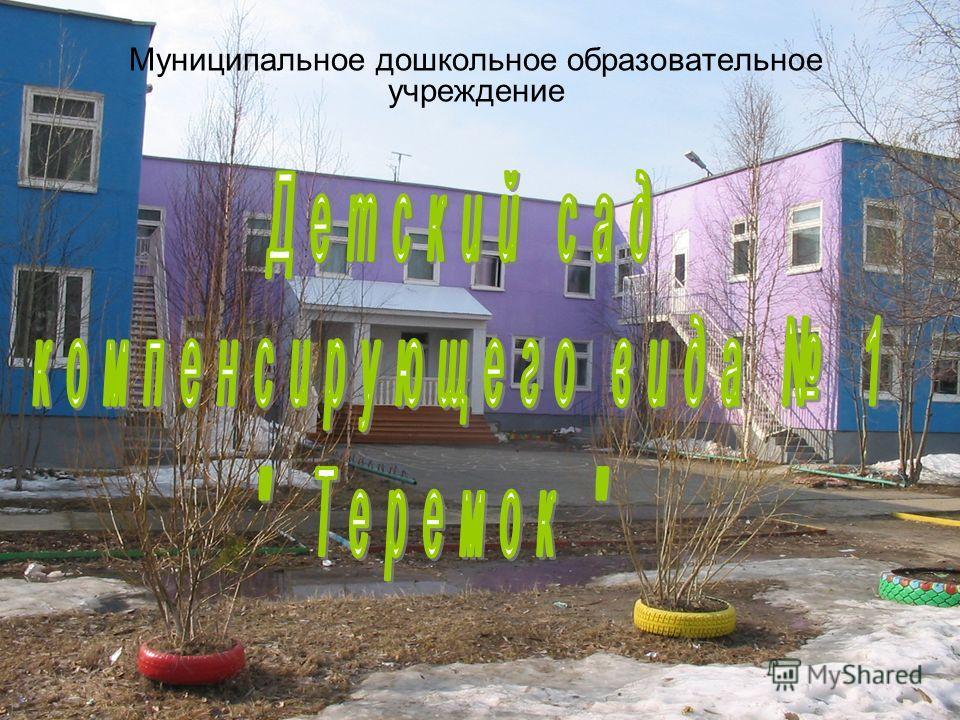Муниципальное дошкольное образовательное учреждение