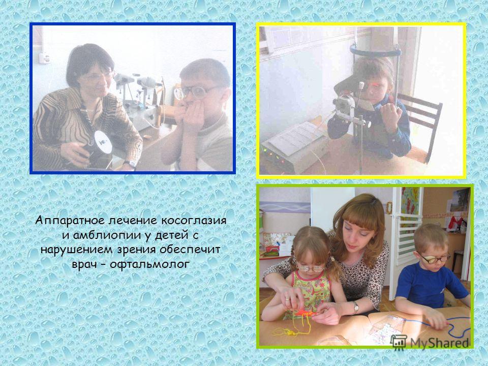 Аппаратное лечение косоглазия и амблиопии у детей с нарушением зрения обеспечит врач – офтальмолог