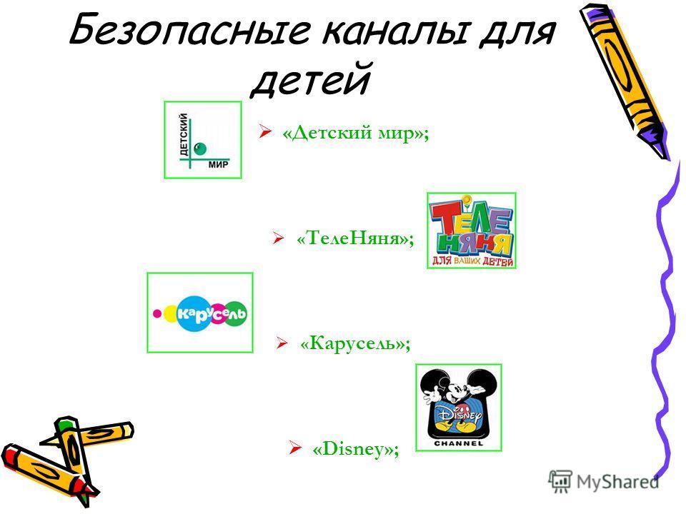 Безопасные каналы для детей «Детский мир»; « Теле Няня»; « Карусель»; «Disney»;