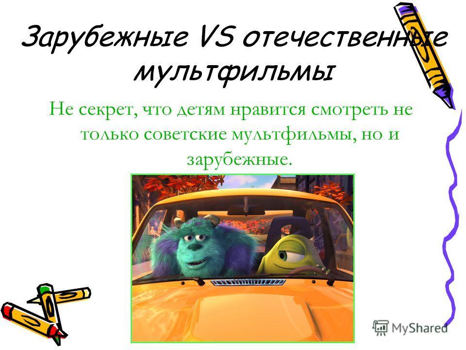 Зарубежные VS отечественные мультфильмы Не секрет, что детям нравится смотреть не только советские мультфильмы, но и зарубежные.
