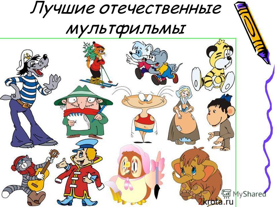 Лучшие отечественные мультфильмы
