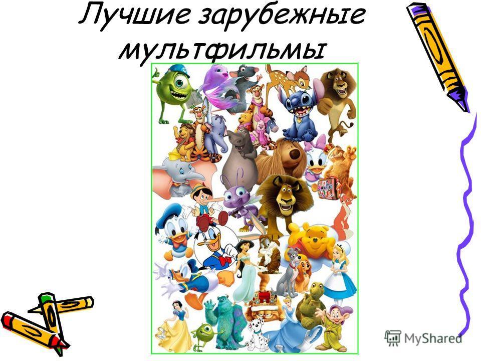 Лучшие зарубежные мультфильмы