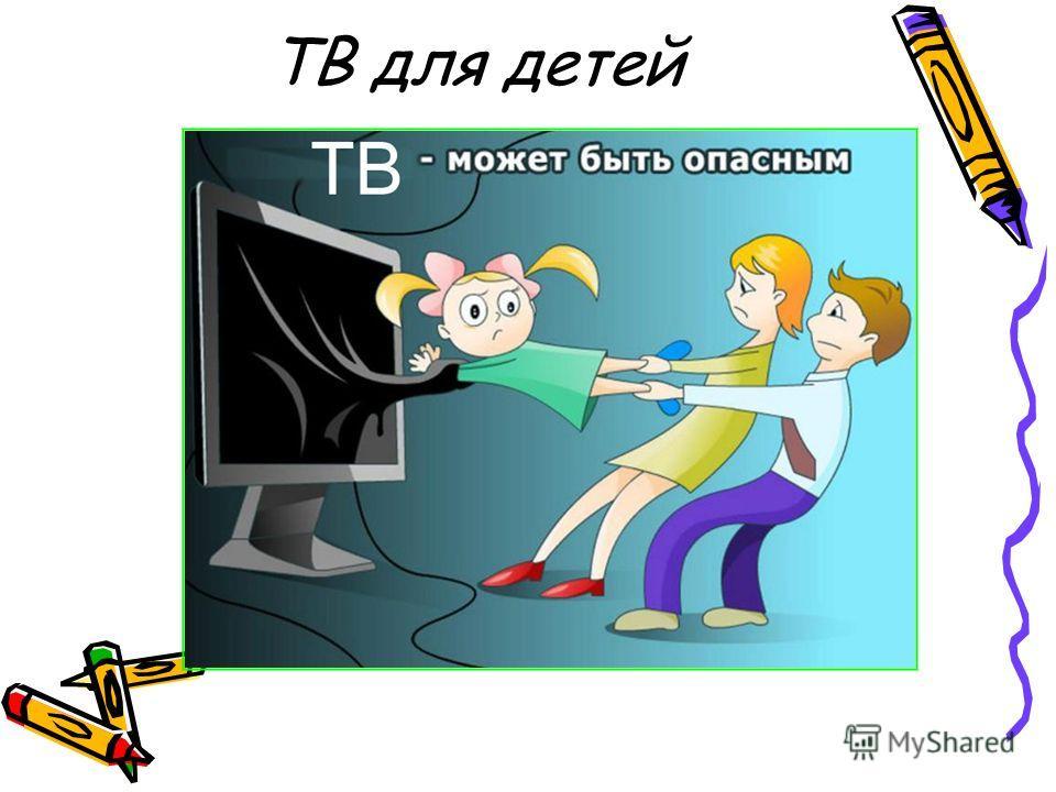 ТВ для детей
