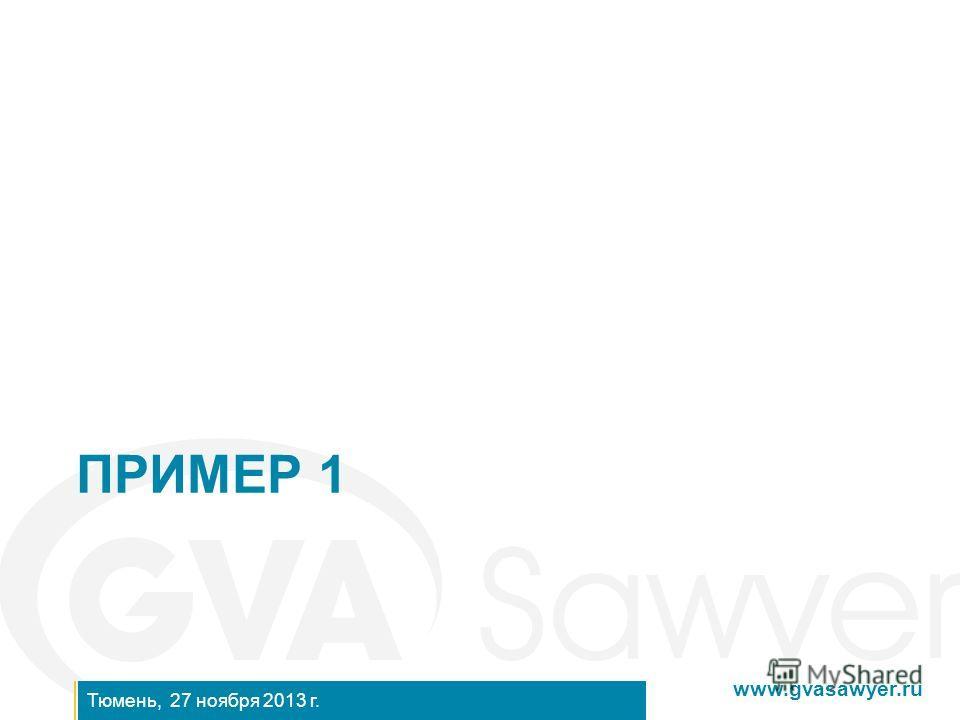 www.gvasawyer.ru Тюмень, 27 ноября 2013 г. ПРИМЕР 1