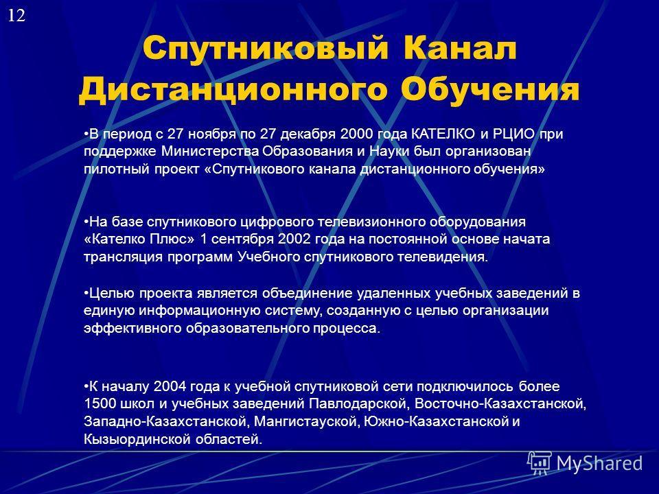 Спутниковый Канал Дистанционного Обучения В период с 27 ноября по 27 декабря 2000 года КАТЕЛКО и РЦИО при поддержке Министерства Образования и Науки был организован пилотный проект «Спутникового канала дистанционного обучения» На базе спутникового ци
