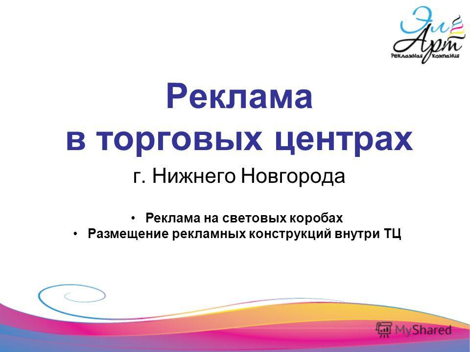Реклама в торговых центрах г. Нижнего Новгорода Реклама на световых коробах Размещение рекламных конструкций внутри ТЦ