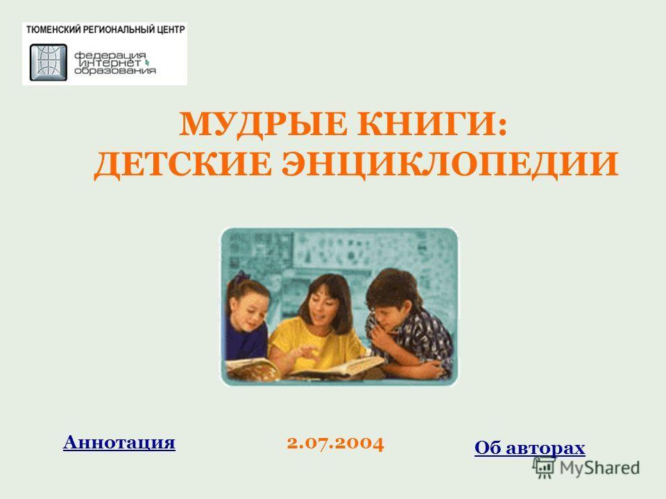 МУДРЫЕ КНИГИ: ДЕТСКИЕ ЭНЦИКЛОПЕДИИ 2.07.2004Аннотация Об авторах