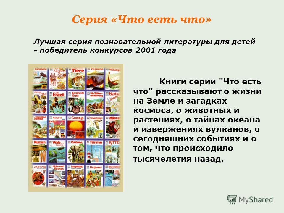 Серия «Что есть что» Лучшая серия познавательной литературы для детей - победитель конкурсов 2001 года Книги серии