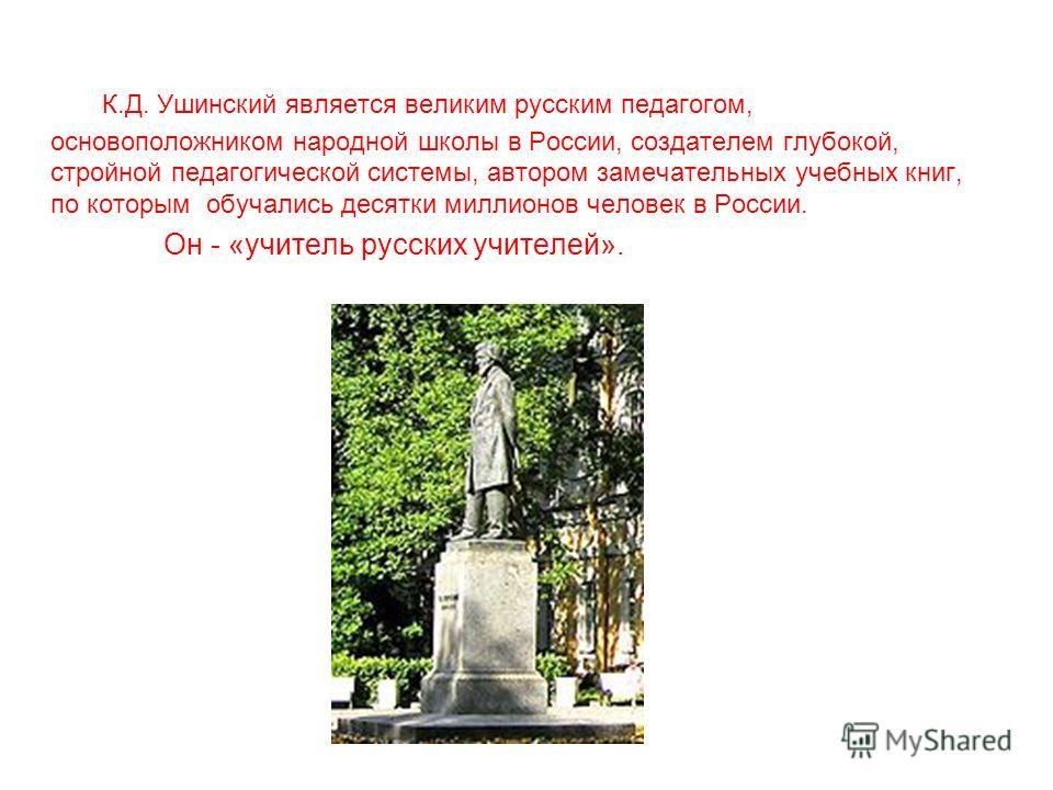 К.Д. Ушинскому принадлежит большая заслуга введения и широкого распространения в России звукового метода обучения чтению. Он рекомендовал аналитико-синтетический звуковой метод письма-чтения и построил по этому методу первые уроки своего «Родного сло
