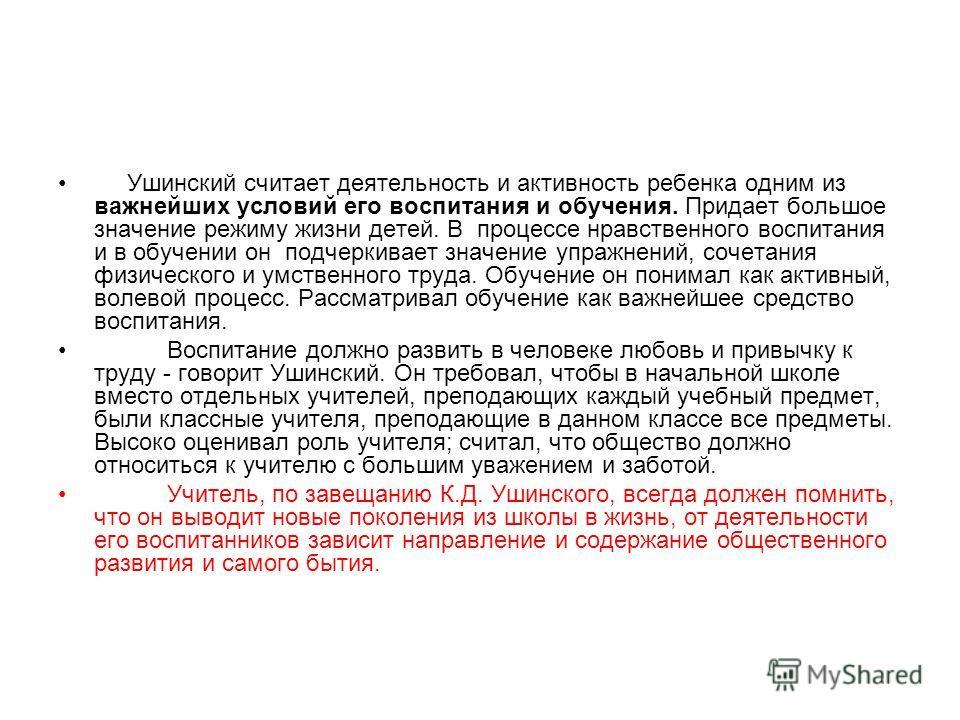 К. Д. Ушинский подчеркивает, что одной из характерных черт воспитания русского народа является развитие у детей патриотизма. В тесной связи с народностью как основой воспитания в педагогической системе Ушинского стоит вопрос о воспитательном и образо