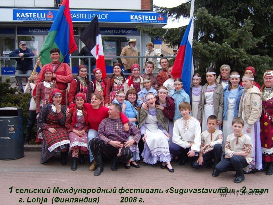 1 сельский Международный фестиваль «Suguvastavundu» - 2 этап г. Lohja (Финляндия) 2008 г.