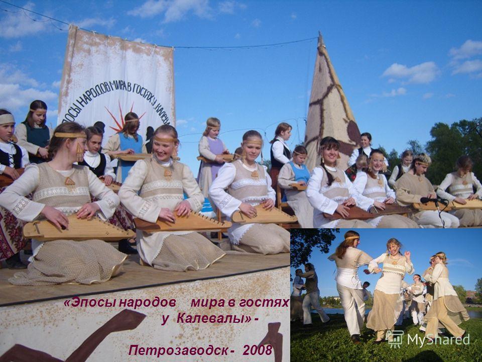 «Эпосы народов мира в гостях у Калевалы» - Петрозаводск - 2008