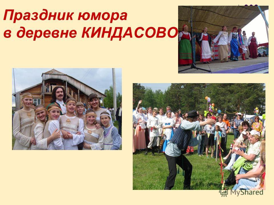 Праздник юмора в деревне КИНДАСОВО