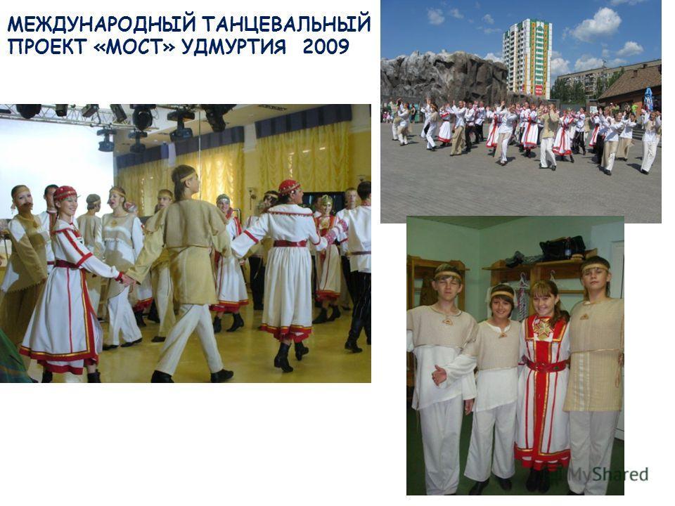 МЕЖДУНАРОДНЫЙ ТАНЦЕВАЛЬНЫЙ ПРОЕКТ «МОСТ» УДМУРТИЯ 2009