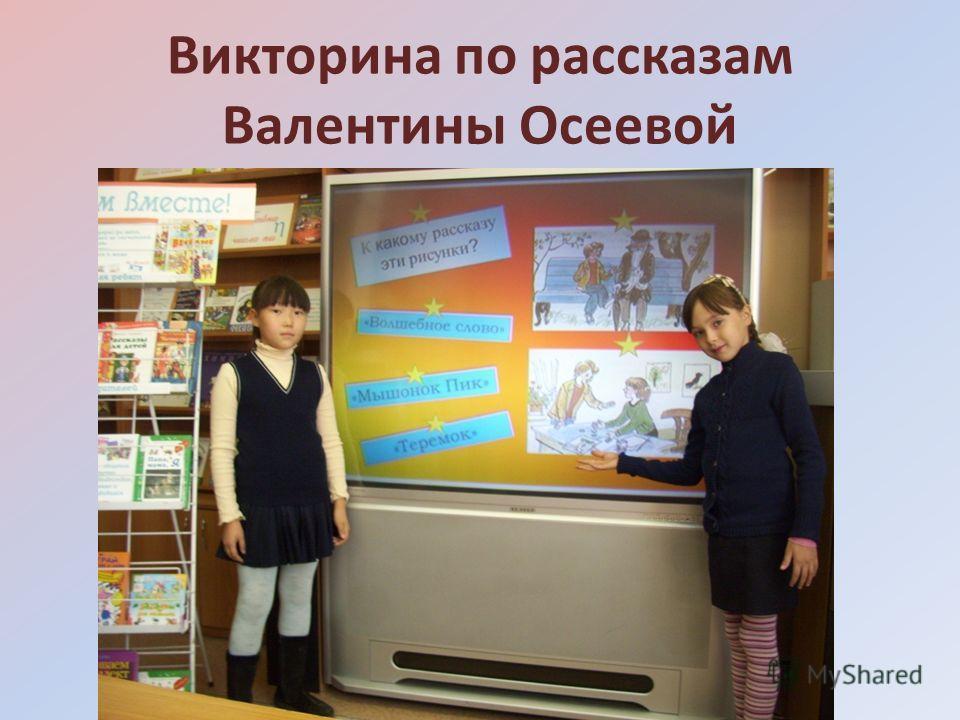 Викторина по рассказам Валентины Осеевой
