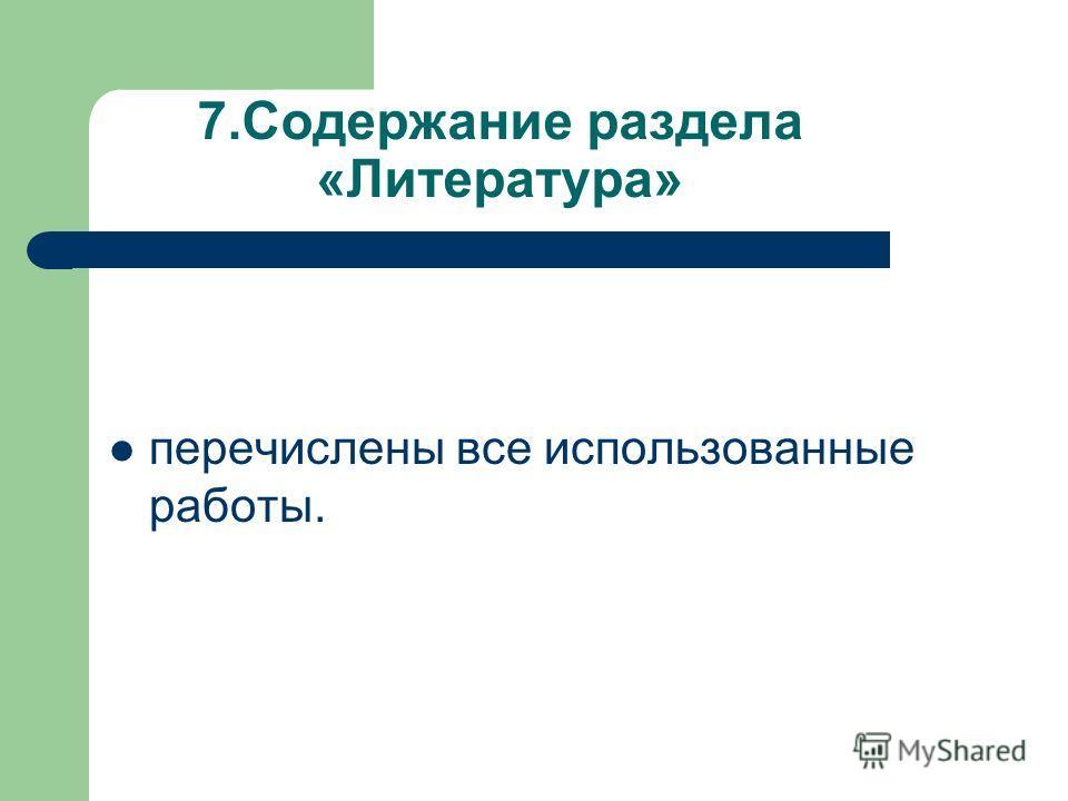 7. Содержание раздела «Литература» перечислены все использованные работы.