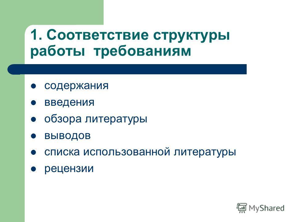 1. Соответствие структуры работы требованиям содержания введения обзора литературы выводов списка использованной литературы рецензии