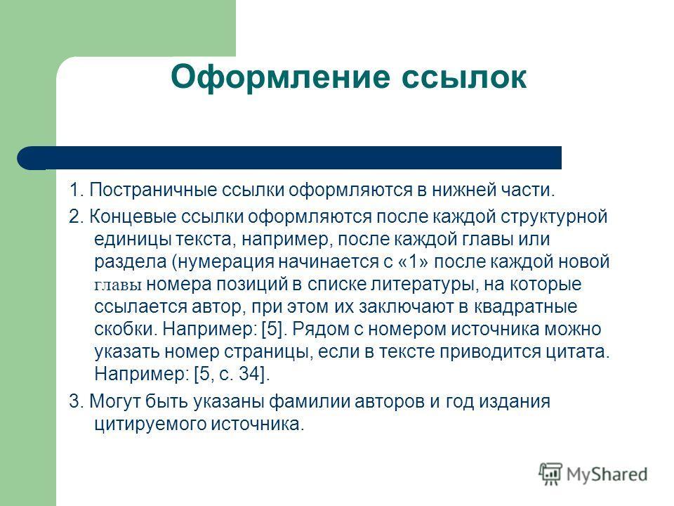 Оформление ссылок 1. Постраничные ссылки оформляются в нижней части. 2. Концевые ссылки оформляются после каждой структурной единицы текста, например, после каждой главы или раздела (нумерация начинается с «1» после каждой новой главы номера позиций
