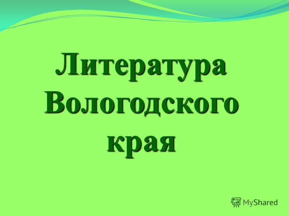 Литература Вологодского края