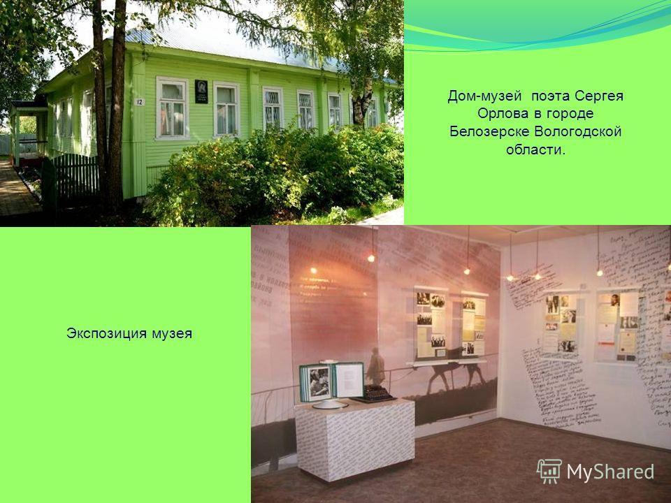 Дом-музей поэта Сергея Орлова в городе Белозерске Вологодской области. Экспозиция музея