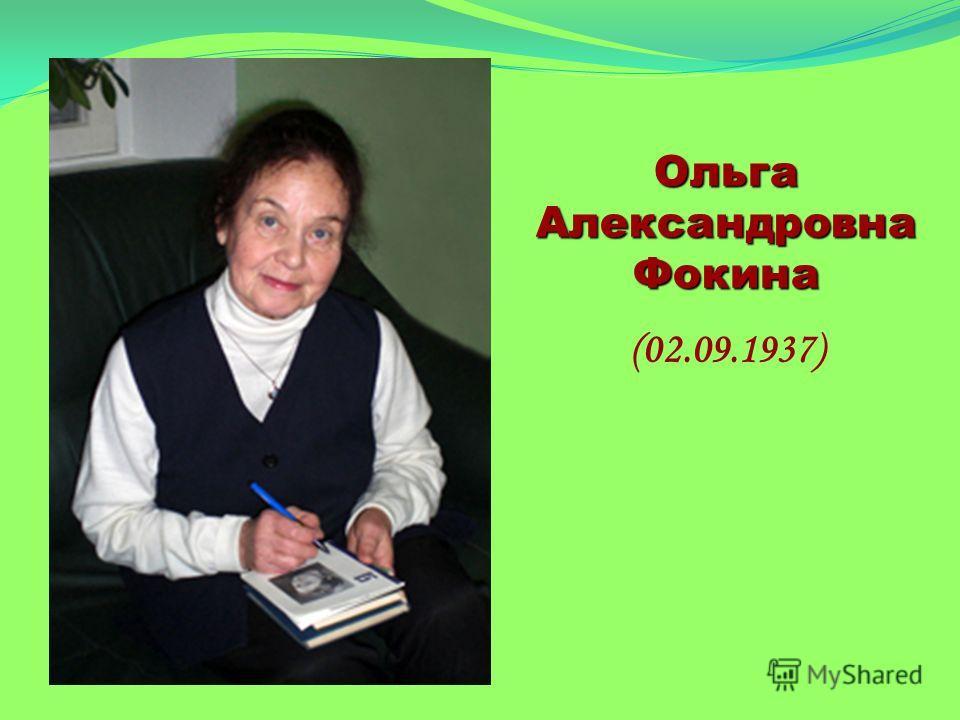 Ольга Александровна Фокина (02.09.1937)