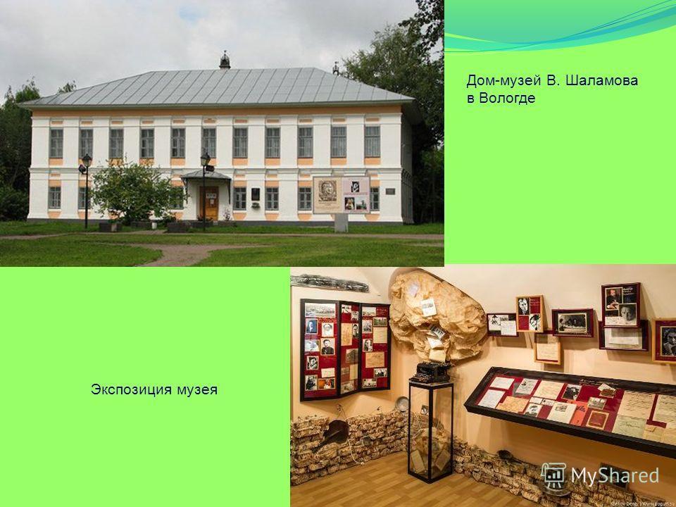 Дом-музей В. Шаламова в Вологде Экспозиция музея