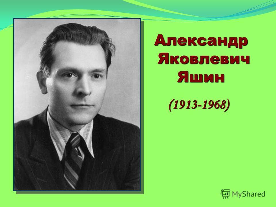 Александр Яковлевич Яшин (1913-1968)