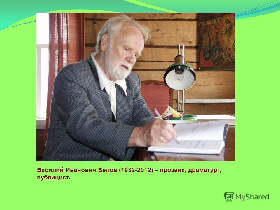 Василий Иванович Белов (1932-2012) – прозаик, драматург, публицист.
