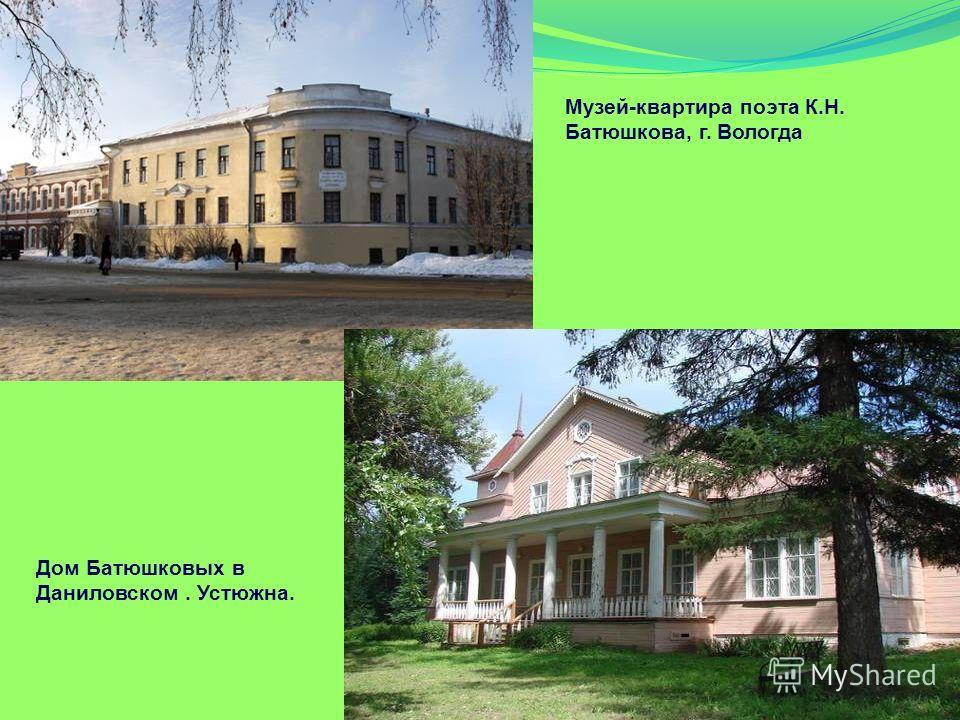 Музей-квартира поэта К.Н. Батюшкова, г. Вологда Дом Батюшковых в Даниловском. Устюжна.