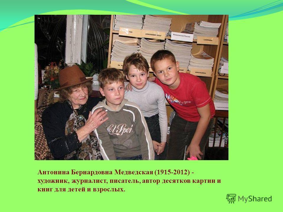 Антонина Бернардовна Медведская (1915-2012) - художник, журналист, писатель, автор десятков картин и книг для детей и взрослых.