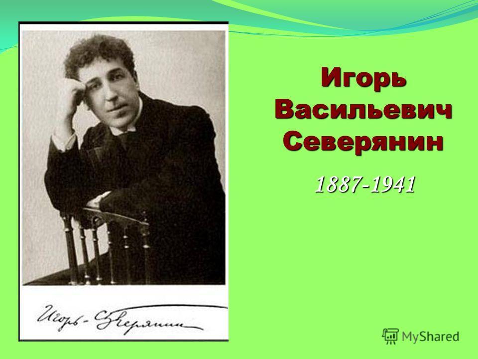 Игорь Васильевич Северянин 1887-1941