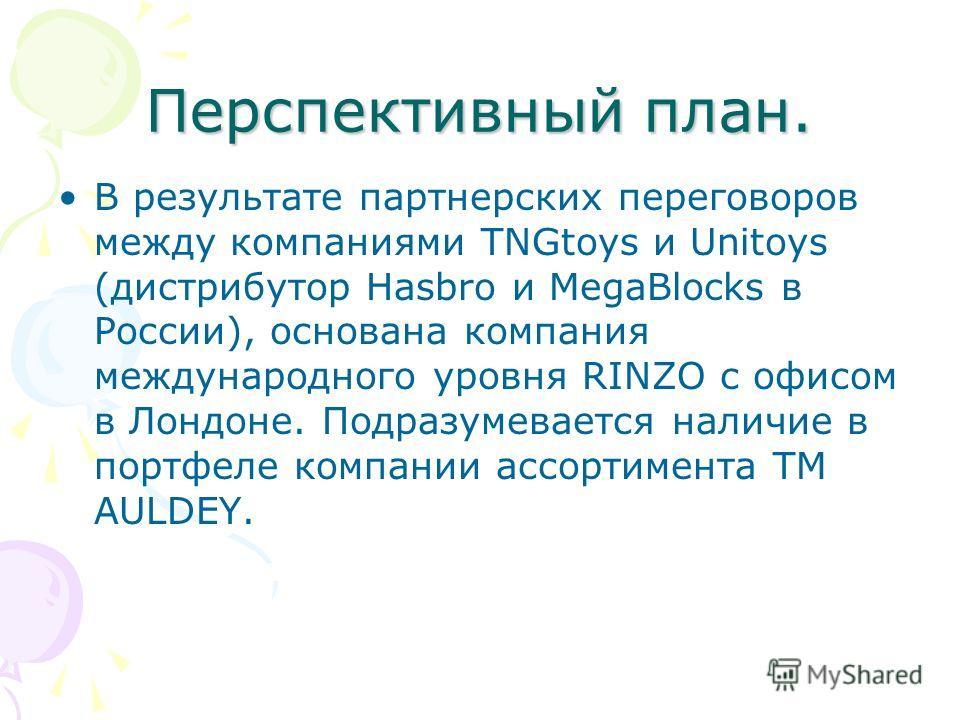 Перспективный план. В результате партнерских переговоров между компаниями TNGtoys и Unitoys (дистрибутор Hasbro и MegaBlocks в России), основана компания международного уровня RINZO с офисом в Лондоне. Подразумевается наличие в портфеле компании ассо