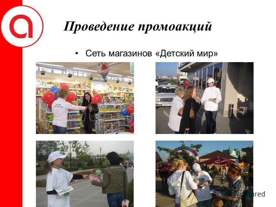 Проведение промоакций Сеть магазинов «Детский мир»