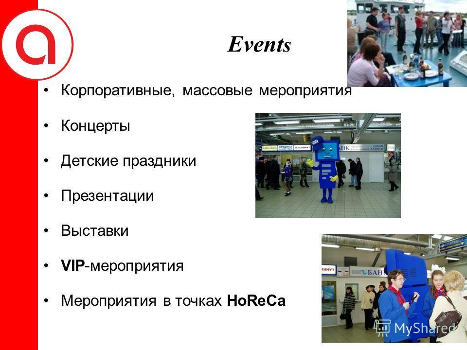 Event s Корпоративные, массовые мероприятия Концерты Детские праздники Презентации Выставки VIP-мероприятия Мероприятия в точках HoReCa