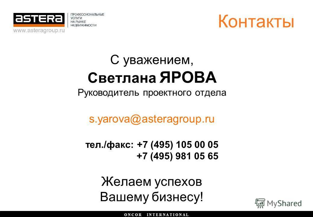 O N C O R I N T E R N A T I O N A L С уважением, Светлана ЯРОВА Руководитель проектного отдела s.yarova@asteragroup.ru тел./факс: +7 (495) 105 00 05 +7 (495) 981 05 65 Желаем успехов Вашему бизнесу! Контакты