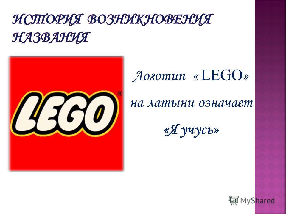 Логотип « LEGО » на латыни означает «Я учусь»