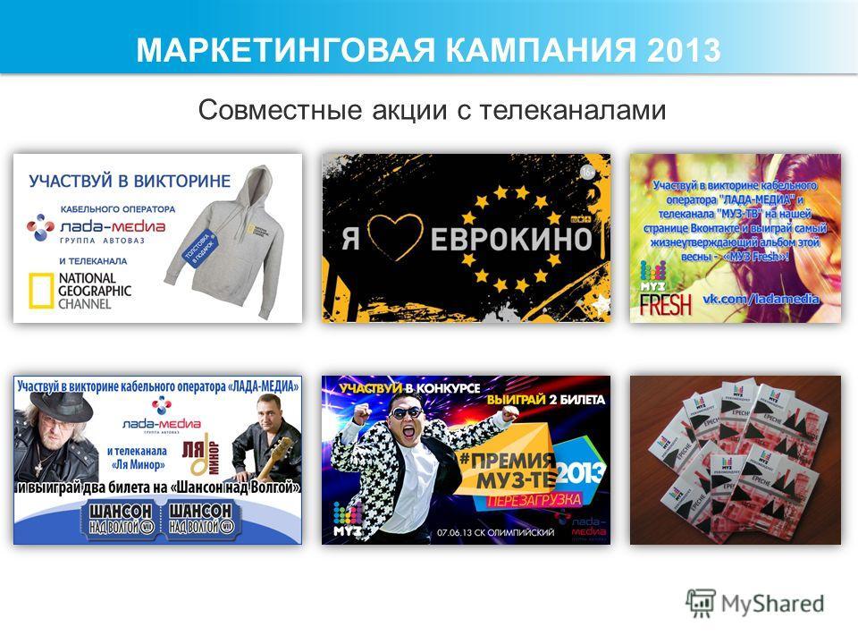 МАРКЕТИНГОВАЯ КАМПАНИЯ 2013 Совместные акции с телеканалами
