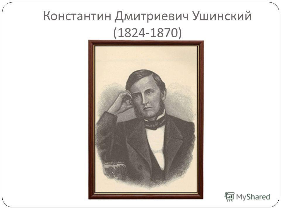 Константин Дмитриевич Ушинский (1824-1870)