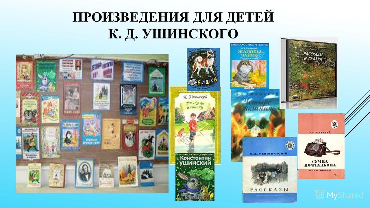 ПРОИЗВЕДЕНИЯ ДЛЯ ДЕТЕЙ К. Д. УШИНСКОГО