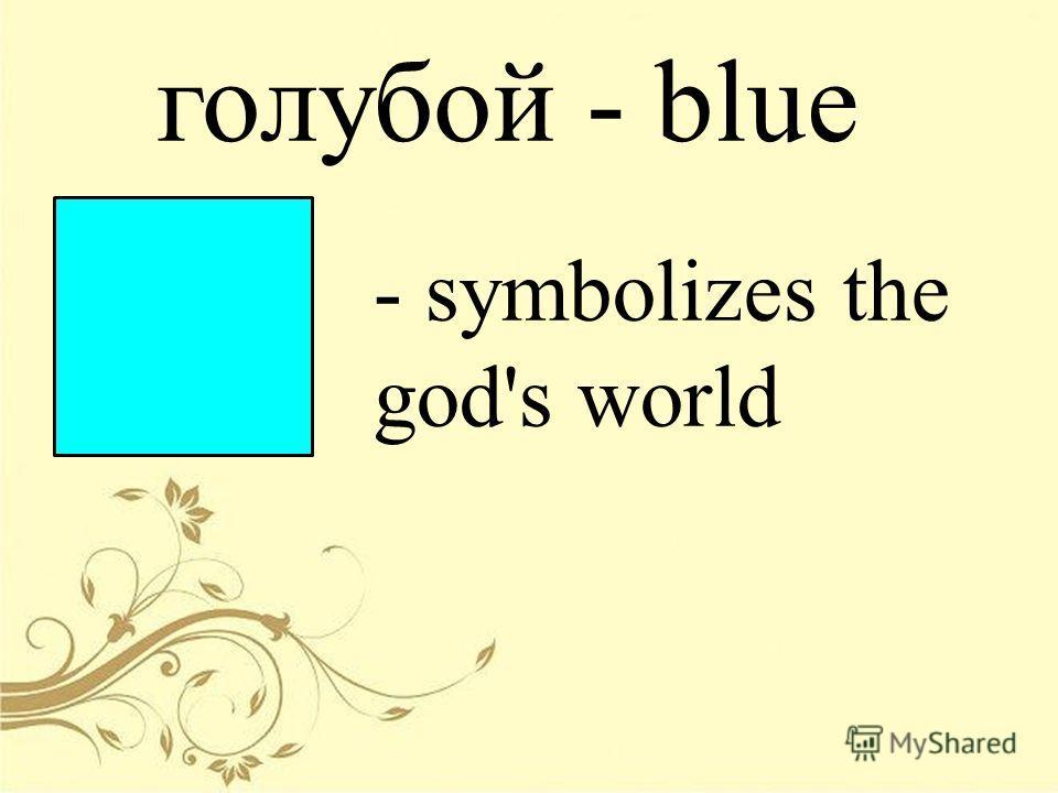 голубой - blue - symbolizes the god's world