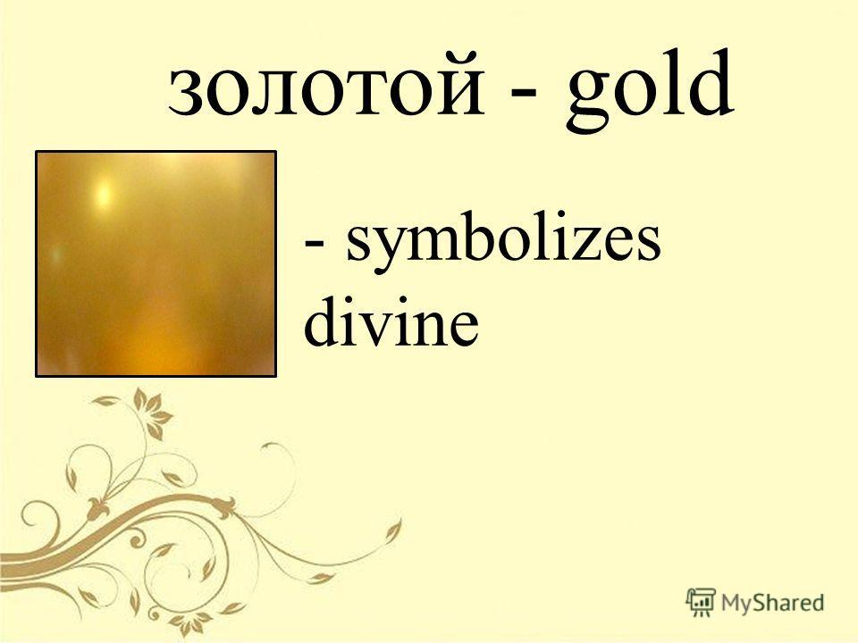 золотой - gold - symbolizes divine