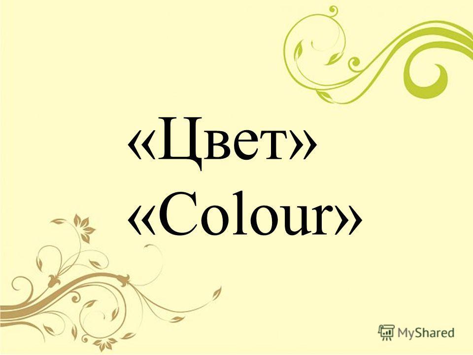 «Цвет» «Colour»