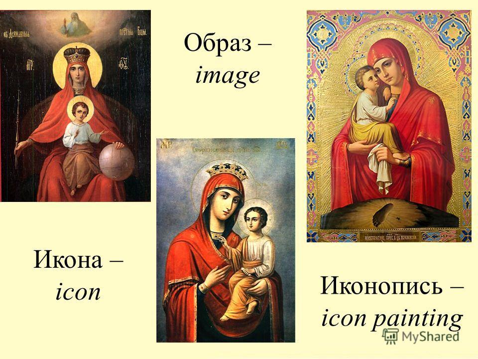 Образ – image Иконопись – icon painting Икона – icon